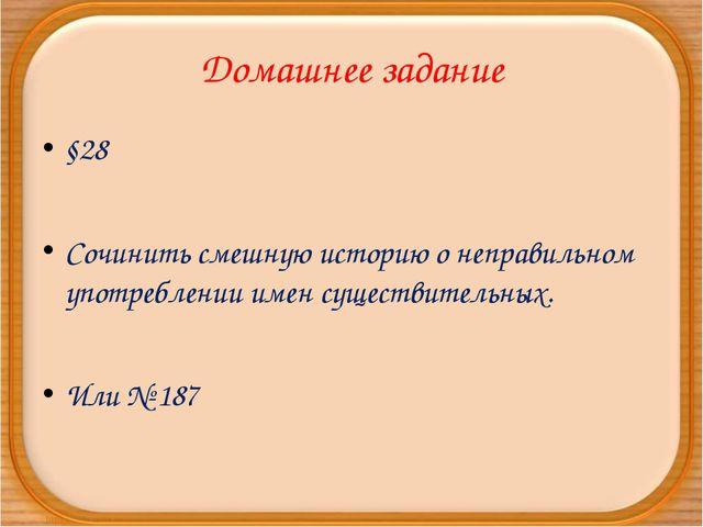 Домашнее задание §28 Сочинить смешную историю о неправильном употреблении име...