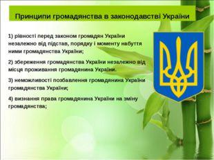 1) рівності перед законом громадян України незалежно від підстав, порядку і м