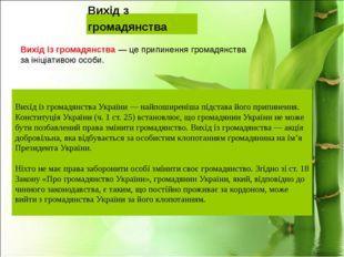 Вихід з громадянства Вихід із громадянства України — найпоширеніша підстава й