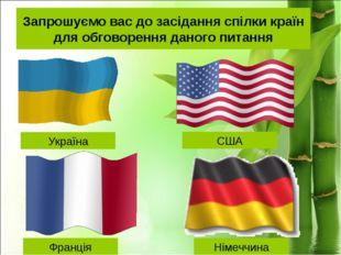 Запрошуємо вас до засідання спілки країн для обговорення даного питання Украї