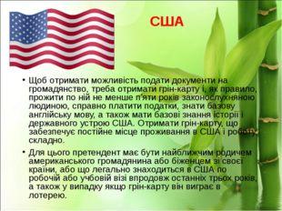 Щоб отримати можливість подати документи на громадянство, треба отримати грін