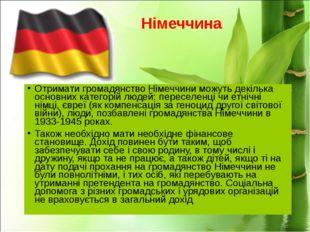 Отримати громадянство Німеччини можуть декілька основних категорій людей: пер