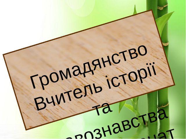 """Громадянство Вчитель історії та правознавства Ліцей-інтернат №23 """"Кадетський..."""