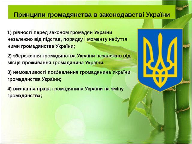 1) рівності перед законом громадян України незалежно від підстав, порядку і м...