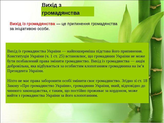 Вихід з громадянства Вихід із громадянства України — найпоширеніша підстава й...