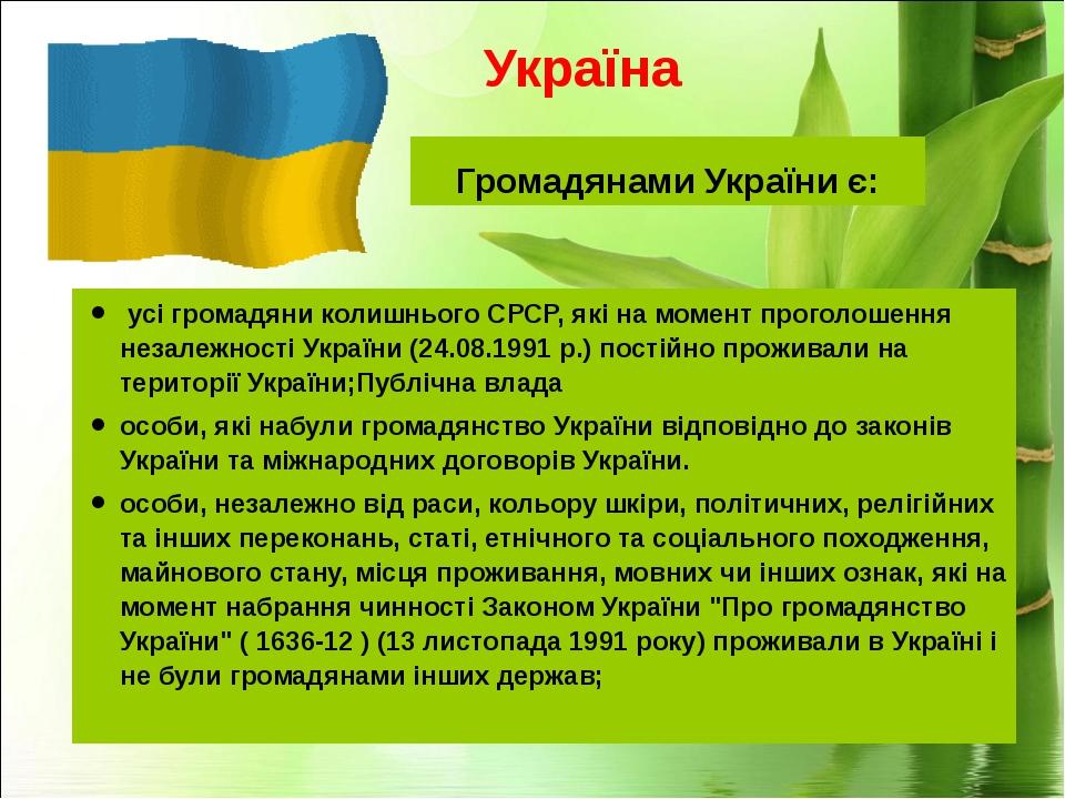 Україна усі громадяни колишнього СРСР, які на момент проголошення незалежност...