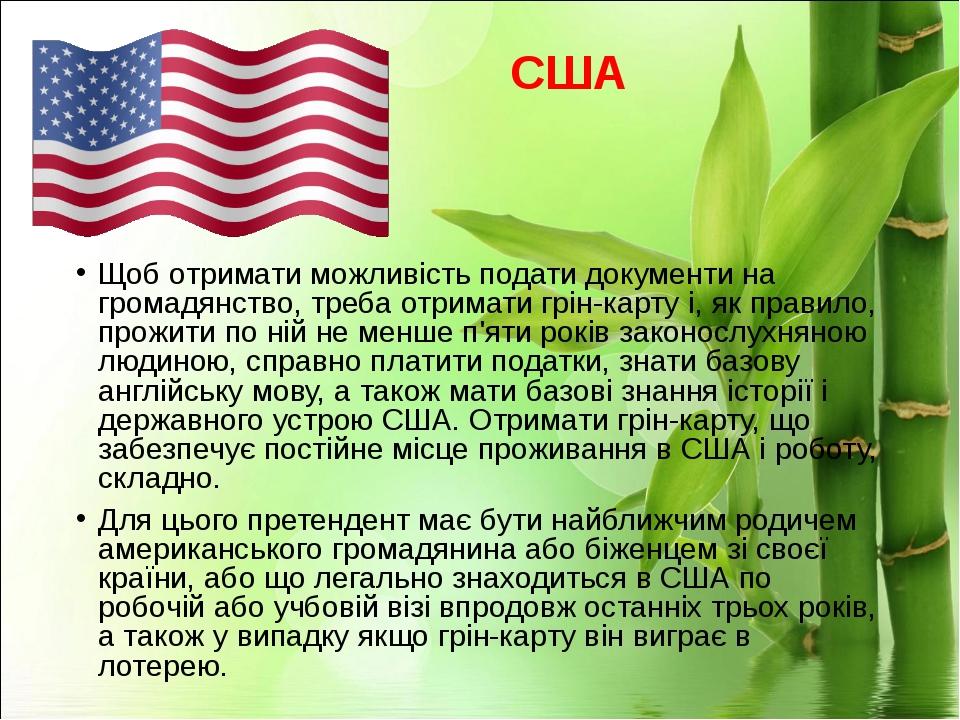 Щоб отримати можливість подати документи на громадянство, треба отримати грін...