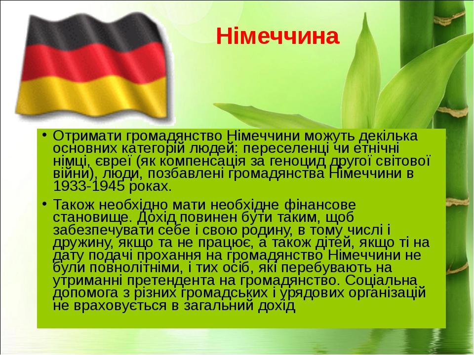 Отримати громадянство Німеччини можуть декілька основних категорій людей: пер...