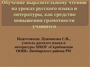 Подготовила: Лушникова С.И., учитель русского языка и литературы МКОУ «Скряби