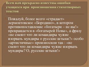 Пожалуй, более всего «страдает» лермонтовское «Бородино», в котором противопо