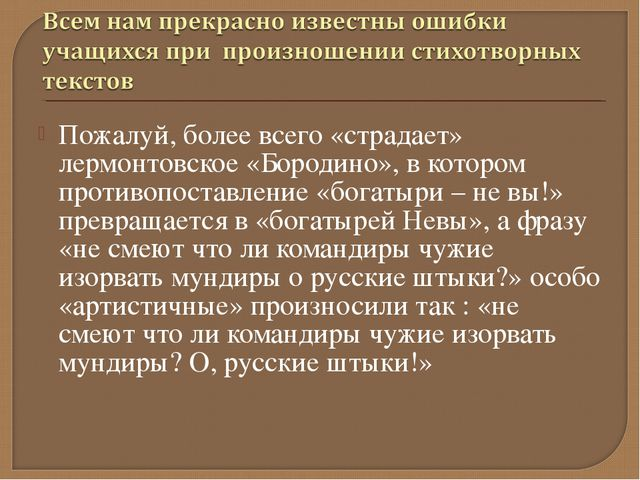Пожалуй, более всего «страдает» лермонтовское «Бородино», в котором противопо...