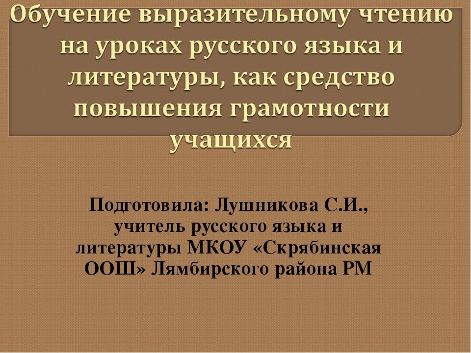 Подготовила: Лушникова С.И., учитель русского языка и литературы МКОУ «Скряби...