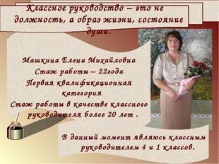 Машкина Елена Михайловна Стаж работы – 22года Первая квалификационная категор