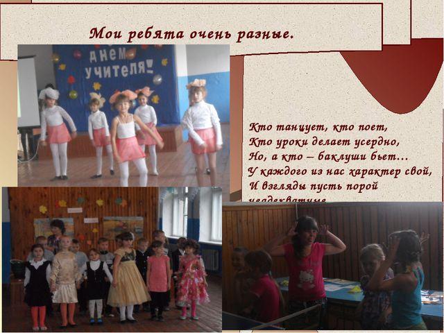 Кто танцует, кто поет, Кто уроки делает усердно, Но, а кто – баклуши бьет… У...