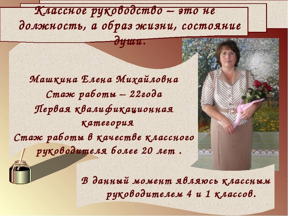 Машкина Елена Михайловна Стаж работы – 22года Первая квалификационная категор...