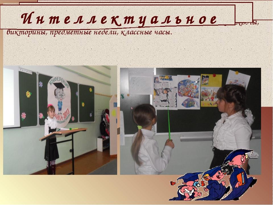 Цель: Развитие познавательной активности. Формы реализации: олимпиады по пре...