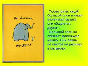 Посмотрите: какой большой слон и какая маленькая мышка, они общаются, дружат
