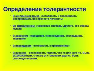 Определение толерантности В английском языке- «готовность и способность воспр