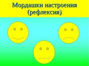Мордашки настроения (рефлексия)