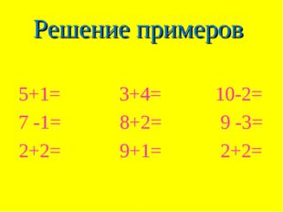 Решение примеров 5+1= 3+4= 10-2= 7 -1= 8+2= 9 -3= 2+2= 9+1= 2+2=
