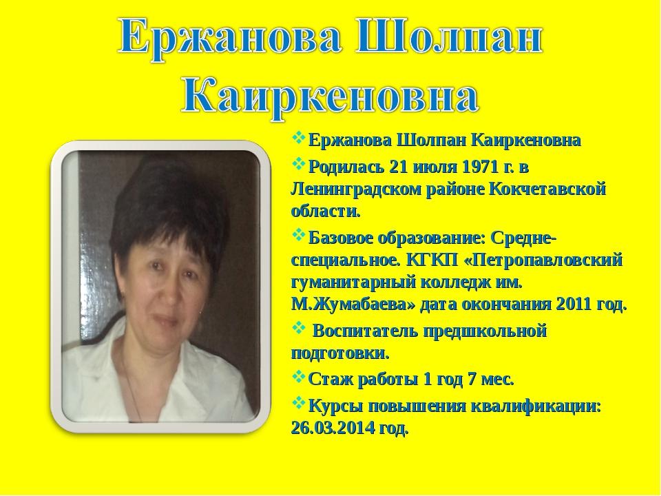Ержанова Шолпан Каиркеновна Родилась 21 июля 1971 г. в Ленинградском районе К...