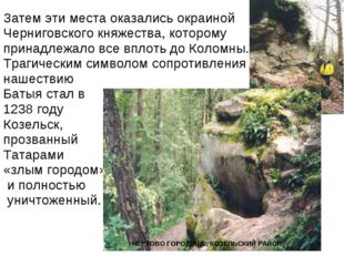 Затем эти места оказались окраиной Черниговского княжества, которому принадле