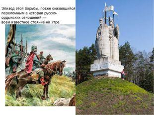 Эпизод этой борьбы, позже оказавшийся переломным в истории русско- ордынских