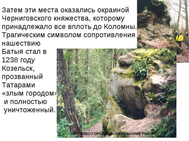 Затем эти места оказались окраиной Черниговского княжества, которому принадле...