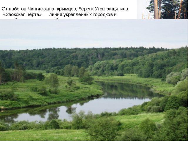 От набегов Чингис-хана, крымцев, берега Угры защитила «Заокская черта» — лини...