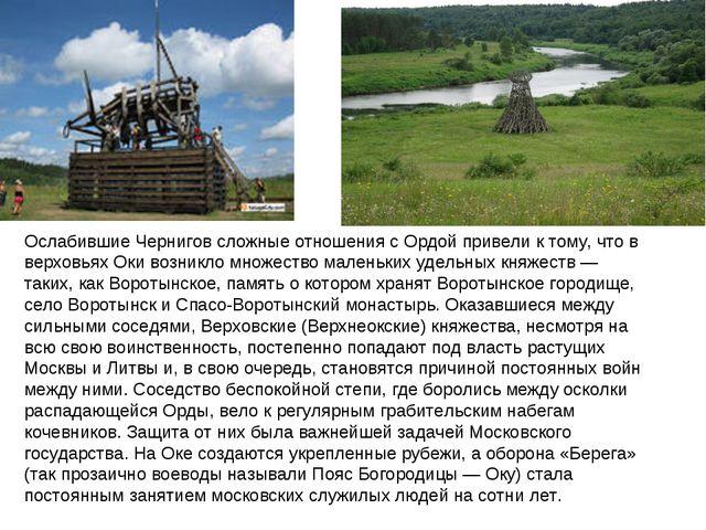 Ослабившие Чернигов сложные отношения с Ордой привели к тому, что в верховьях...
