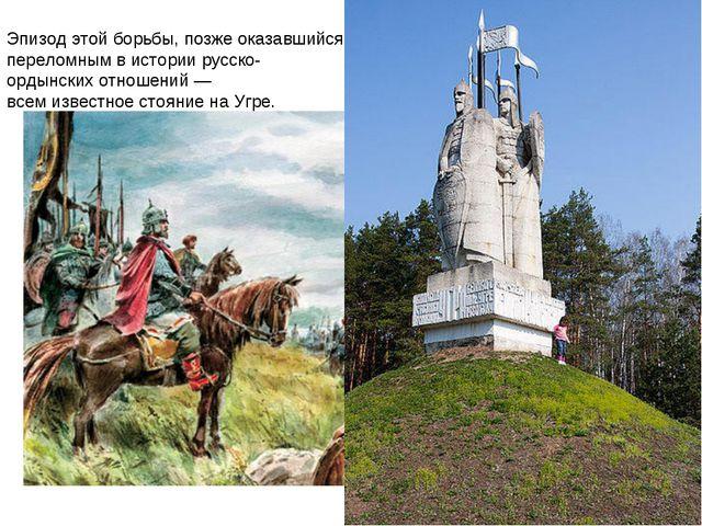 Эпизод этой борьбы, позже оказавшийся переломным в истории русско- ордынских...