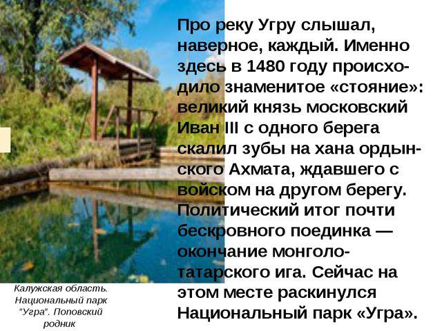 Про реку Угру слышал, наверное, каждый. Именно здесь в 1480 году происхо-дило...