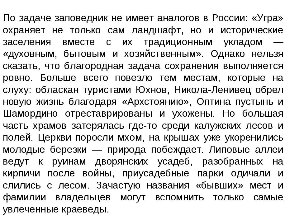 По задаче заповедник не имеет аналогов в России: «Угра» охраняет не только са...