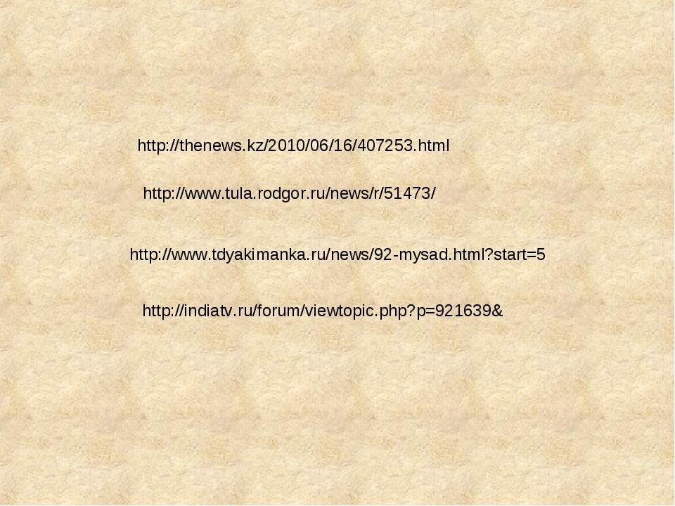 http://www.tdyakimanka.ru/news/92-mysad.html?start=5 http://indiatv.ru/forum/...