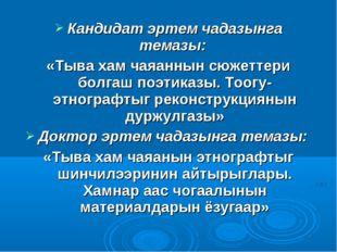 Кандидат эртем чадазынга темазы: «Тыва хам чаяаннын сюжеттери болгаш поэтиказ