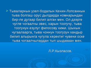 Тываларнын узел-бодалын Кенин-Лопсаннын тыва болгаш орус дылдарда номнарындан