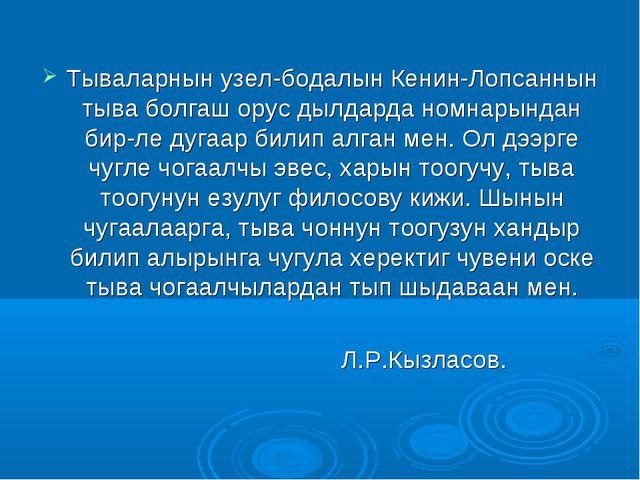 Тываларнын узел-бодалын Кенин-Лопсаннын тыва болгаш орус дылдарда номнарындан...