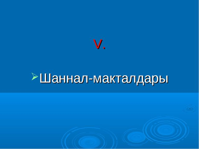 V. Шаннал-макталдары