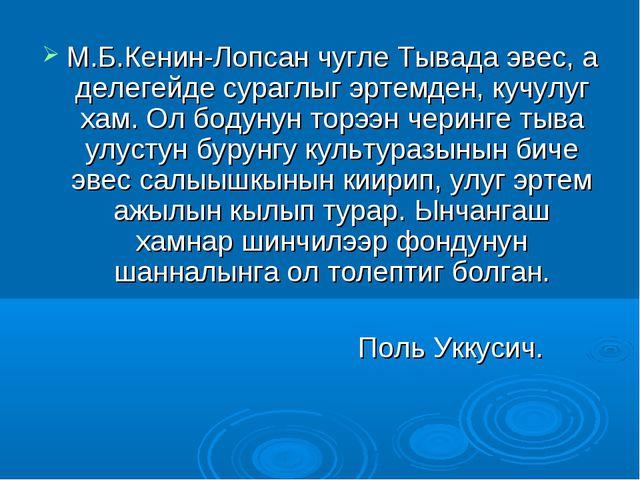 М.Б.Кенин-Лопсан чугле Тывада эвес, а делегейде сураглыг эртемден, кучулуг ха...