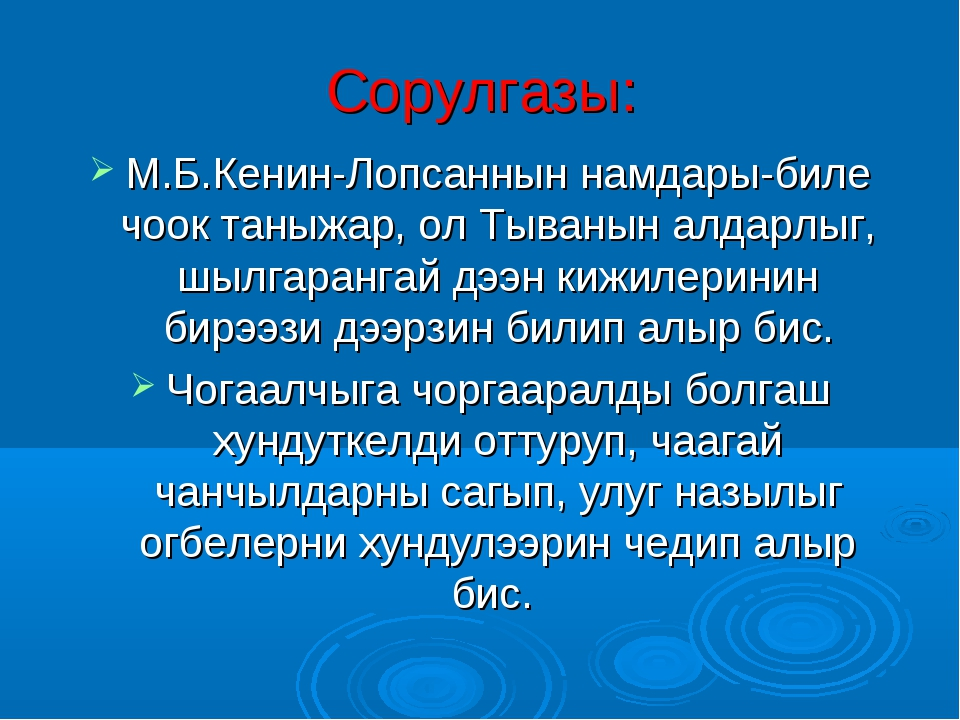 Сорулгазы: М.Б.Кенин-Лопсаннын намдары-биле чоок таныжар, ол Тыванын алдарлыг...