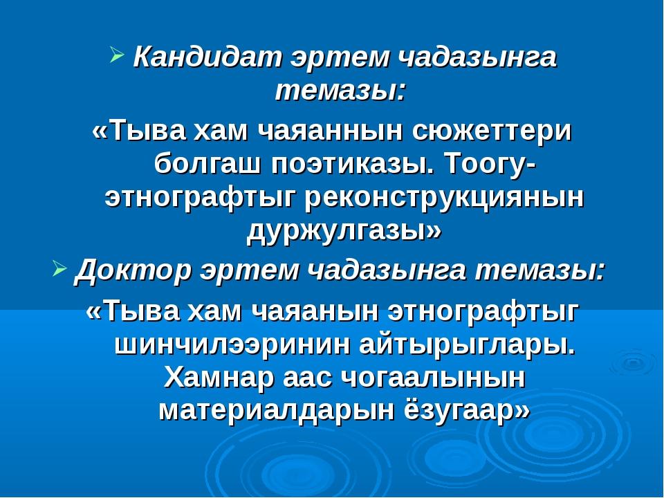 Кандидат эртем чадазынга темазы: «Тыва хам чаяаннын сюжеттери болгаш поэтиказ...