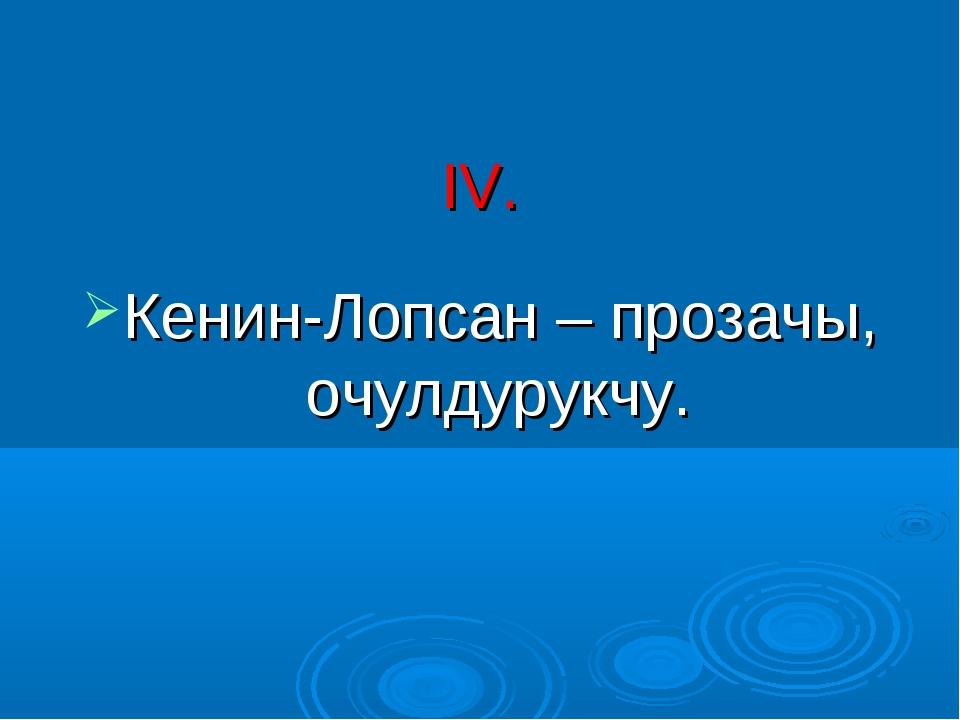 IV. Кенин-Лопсан – прозачы, очулдурукчу.