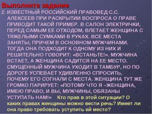 Выполните задание 2. ИЗВЕСТНЫЙ РОССИЙСКИЙ ПРАВОВЕД С.С. АЛЕКСЕЕВ ПРИ РАСКРЫТИ