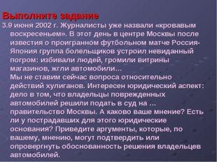 Выполните задание 3.9 июня 2002 г. Журналисты уже назвали «кровавым воскресен