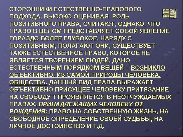 СТОРОННИКИ ЕСТЕСТВЕННО-ПРАВОВОГО ПОДХОДА, ВЫСОКО ОЦЕНИВАЯ РОЛЬ ПОЗИТИВНОГО ПР...