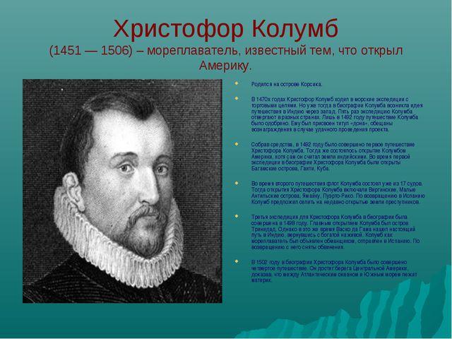 Христофор Колумб (1451 — 1506) – мореплаватель, известный тем, что открыл Аме...