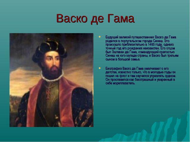 Васко де Гама Будущий великий путешественник Васко да Гама родился в португал...