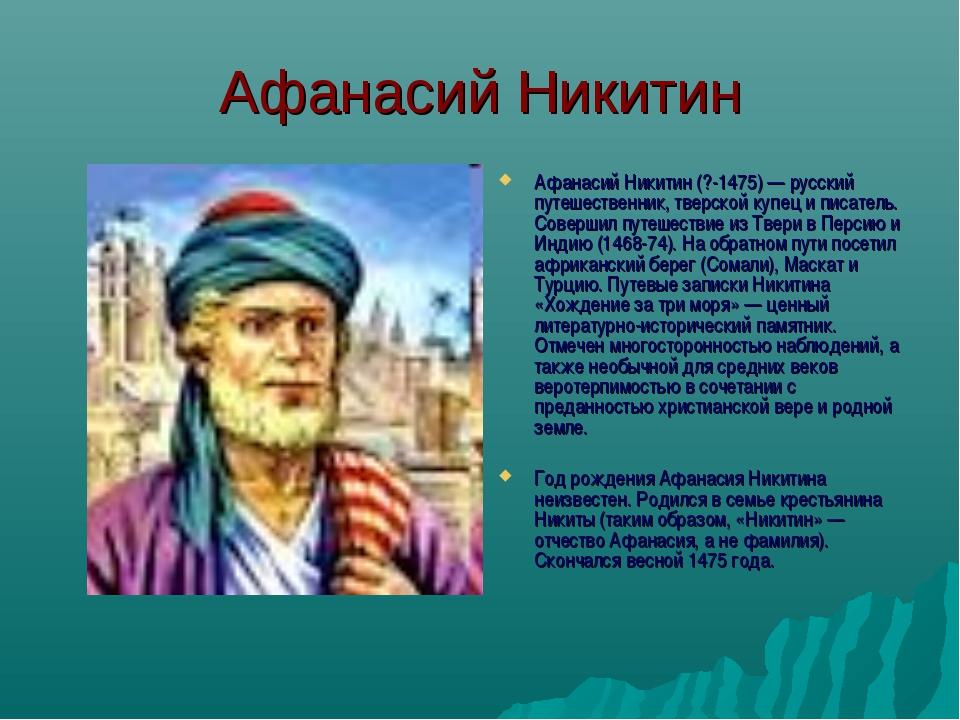 Афанасий Никитин Афанасий Никитин (?-1475) — русский путешественник, тверской...