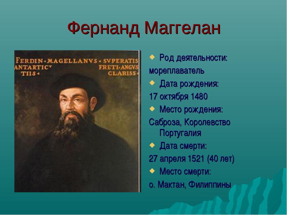 Фернанд Маггелан Род деятельности: мореплаватель Дата рождения: 17 октября...