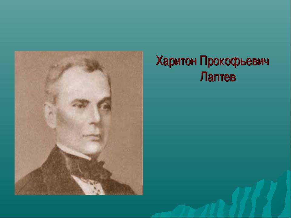 Харитон Прокофьевич Лаптев